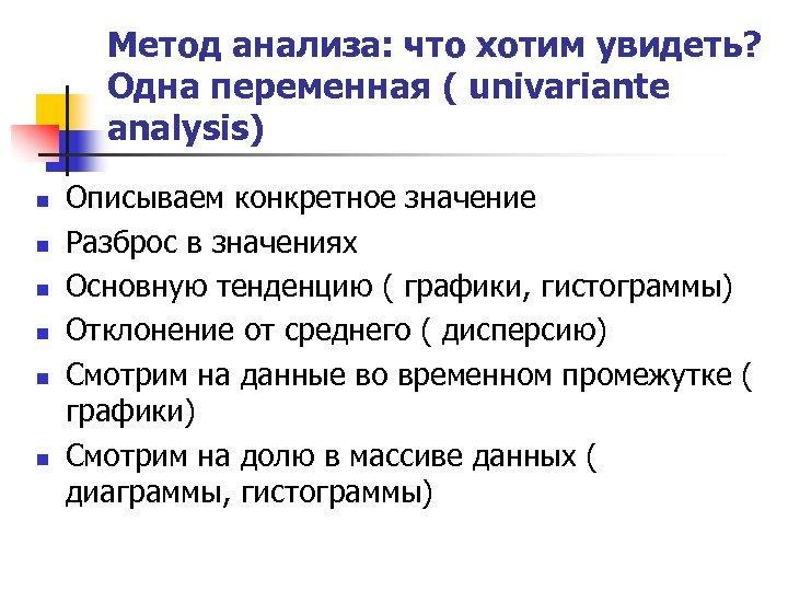 Метод анализа: что хотим увидеть? Одна переменная ( univariante analysis) n n n Описываем