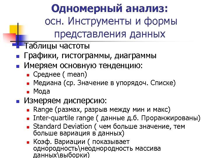 Одномерный анализ: осн. Инструменты и формы представления данных n n n Таблицы частоты Графики,