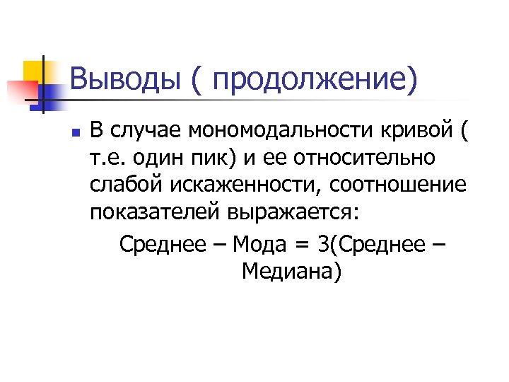 Выводы ( продолжение) n В случае мономодальности кривой ( т. е. один пик) и