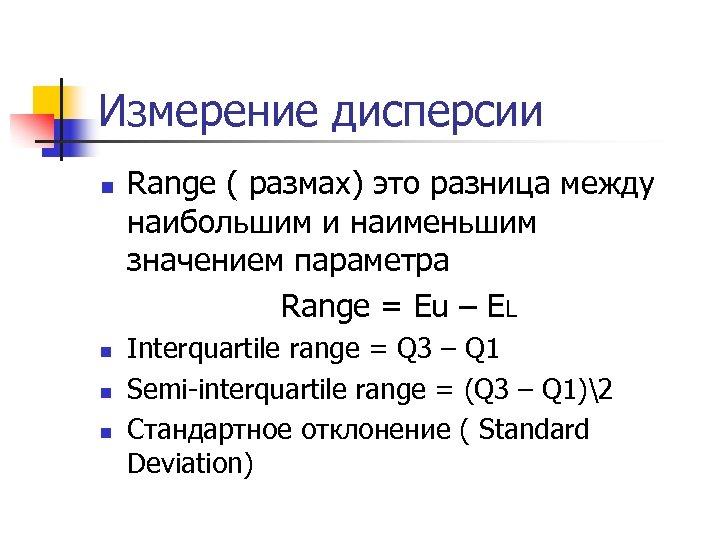 Измерение дисперсии n n Range ( размах) это разница между наибольшим и наименьшим значением