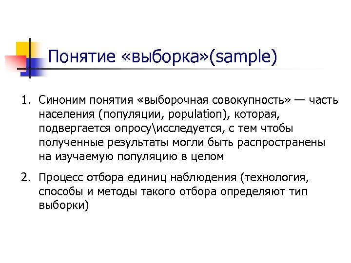 Понятие «выборка» (sample) 1. Синоним понятия «выборочная совокупность» — часть населения (популяции, population), которая,