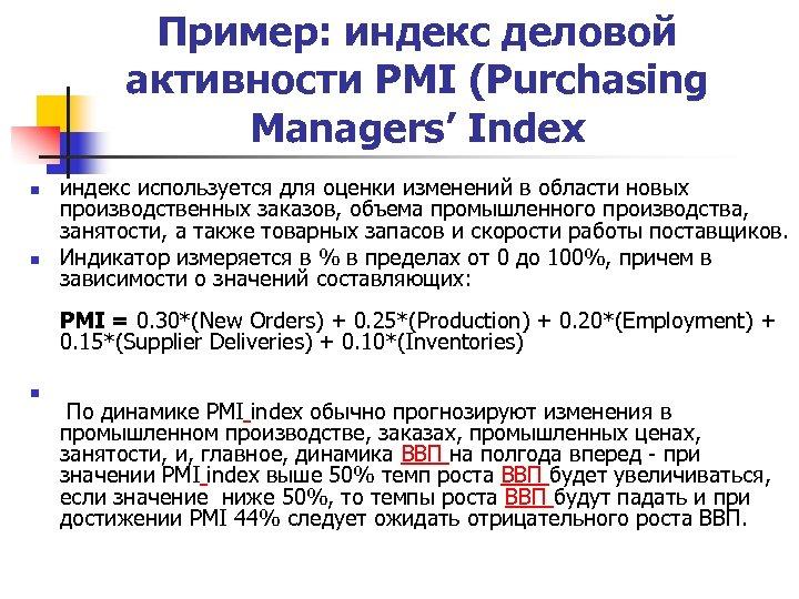 Пример: индекс деловой активности PMI (Purchasing Managers' Index n n n индекс используется для