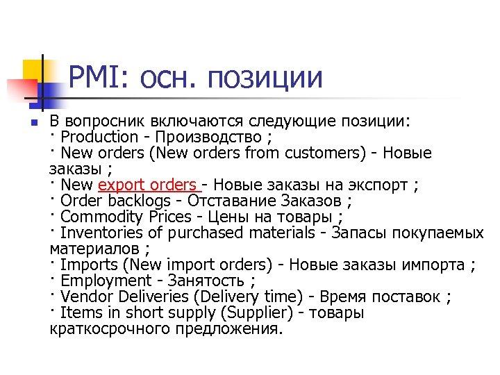 PMI: осн. позиции n В вопросник включаются следующие позиции: · Production - Производство ;