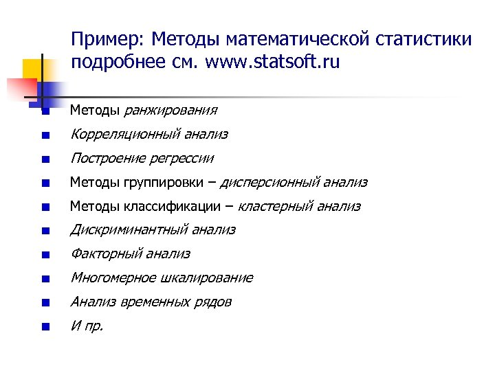 Пример: Методы математической статистики подробнее см. www. statsoft. ru Методы ранжирования Корреляционный анализ Построение