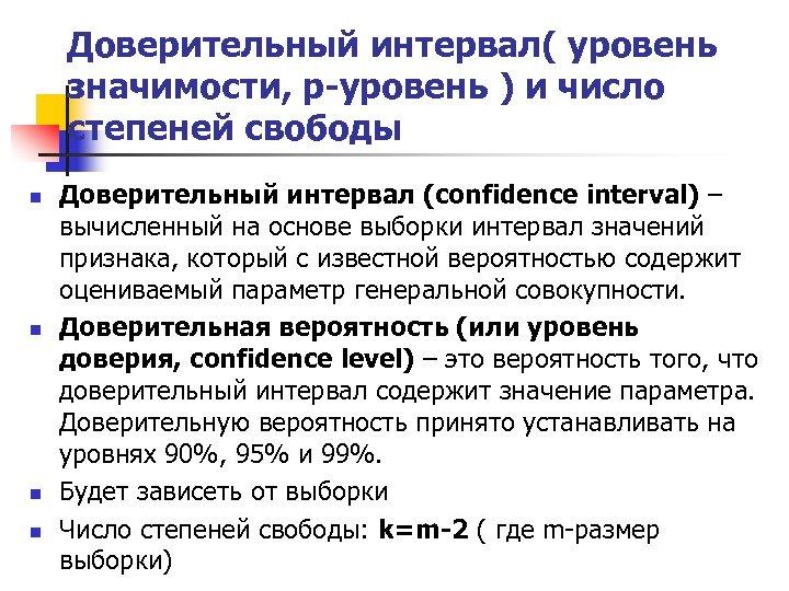 Доверительный интервал( уровень значимости, р-уровень ) и число степеней свободы n n Доверительный интервал