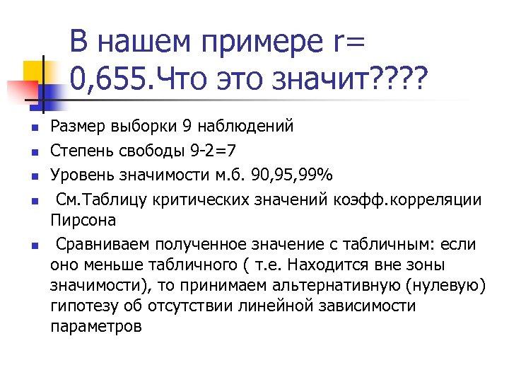 В нашем примере r= 0, 655. Что это значит? ? n n n Размер