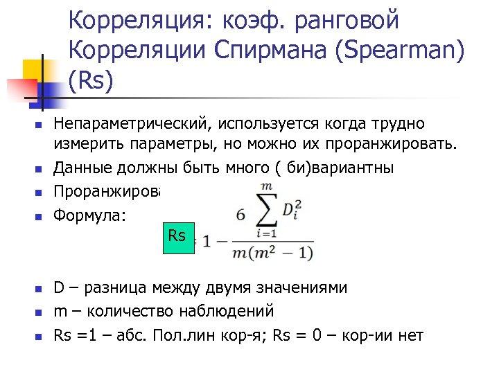 Корреляция: коэф. ранговой Корреляции Спирмана (Spearman) (Rs) n n n n Непараметрический, используется когда