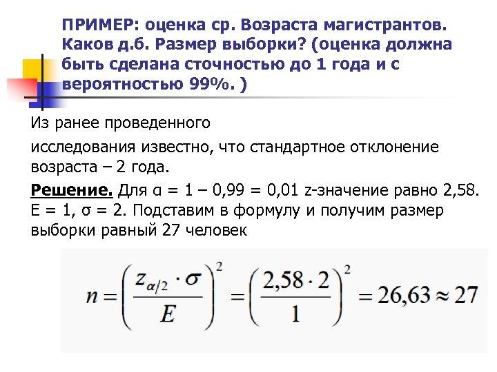 ПРИМЕР: оценка ср. Возраста магистрантов. Каков д. б. Размер выборки? (оценка должна быть сделана