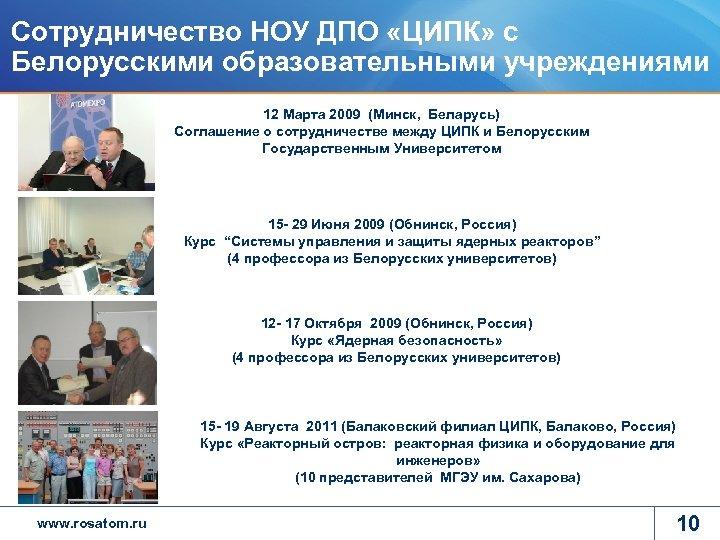 Сотрудничество НОУ ДПО «ЦИПК» с Белорусскими образовательными учреждениями 12 Марта 2009 (Минск, Беларусь) Соглашение