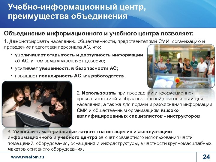 Учебно-информационный центр, преимущества объединения Объединение информационного и учебного центра позволяет: 1. Демонстрировать населению, общественности,