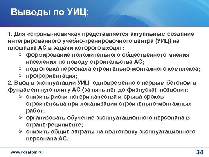 Выводы по УИЦ: 1. Для «страны-новичка» представляется актуальным создание интегрированного учебно-тренировочного центра (УИЦ) на