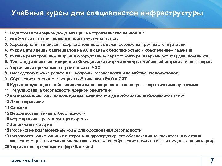 Учебные курсы для специалистов инфраструктуры 1. Подготовка тендерной документации на строительство первой АС 2.