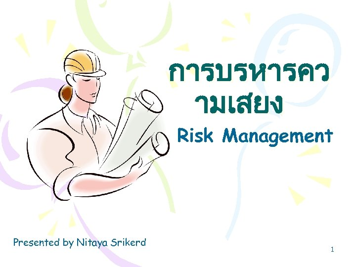 การบรหารคว ามเสยง Risk Management Presented by Nitaya Srikerd 1