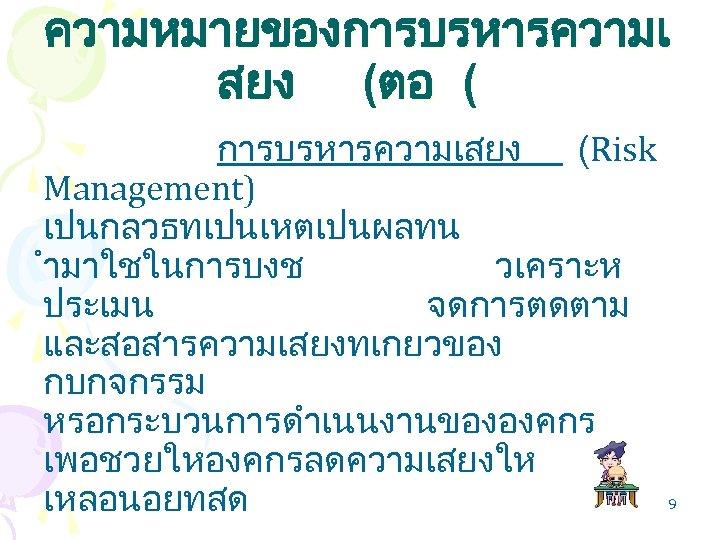 ความหมายของการบรหารความเ สยง (ตอ ( การบรหารความเสยง (Risk Management) เปนกลวธทเปนเหตเปนผลทน ำมาใชในการบงช วเคราะห ประเมน จดการตดตาม และสอสารความเสยงทเกยวของ กบกจกรรม