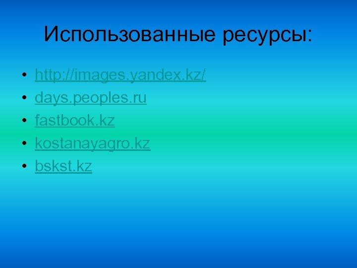 Использованные ресурсы: • • • http: //images. yandex. kz/ days. peoples. ru fastbook. kz