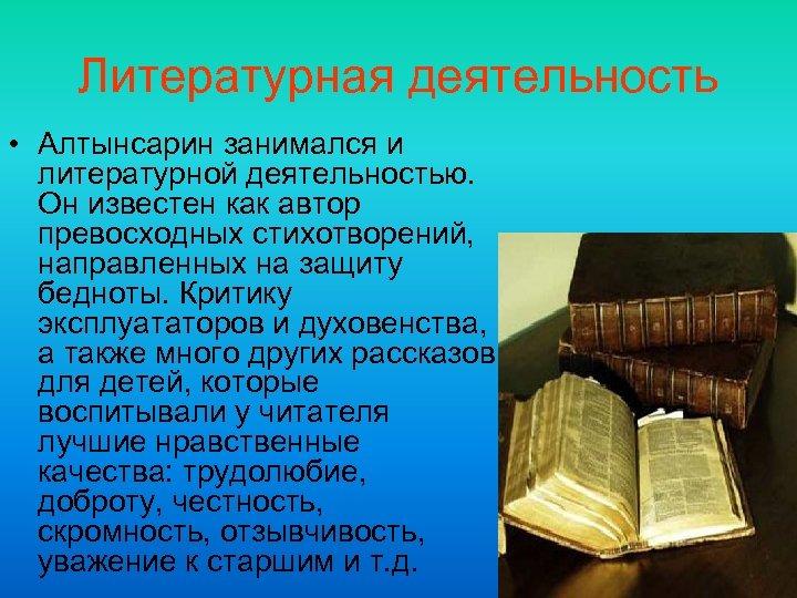 Литературная деятельность • Алтынсарин занимался и литературной деятельностью. Он известен как автор превосходных стихотворений,