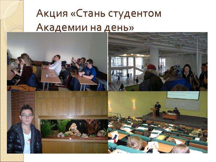 Акция «Стань студентом Академии на день»