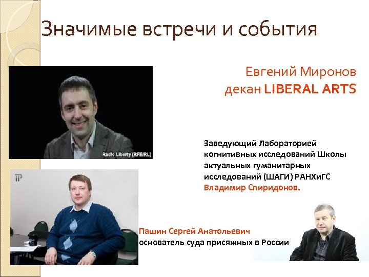 Значимые встречи и события Евгений Миронов декан LIBERAL ARTS Заведующий Лабораторией когнитивных исследований Школы