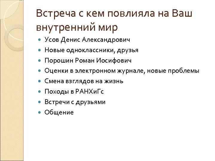 Встреча с кем повлияла на Ваш внутренний мир Усов Денис Александрович Новые одноклассники, друзья