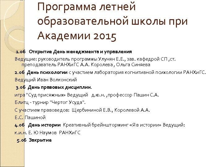 Программа летней образовательной школы при Академии 2015 1. 06 Открытие День менеджмента и управления