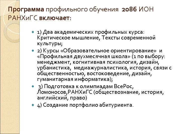 Программа профильного обучения 2086 ИОН РАНХи. ГС включает: 1) Два академических профильных курса: Критическое