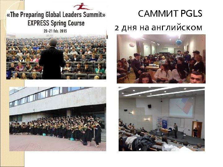 САММИТ PGLS 2 дня на английском