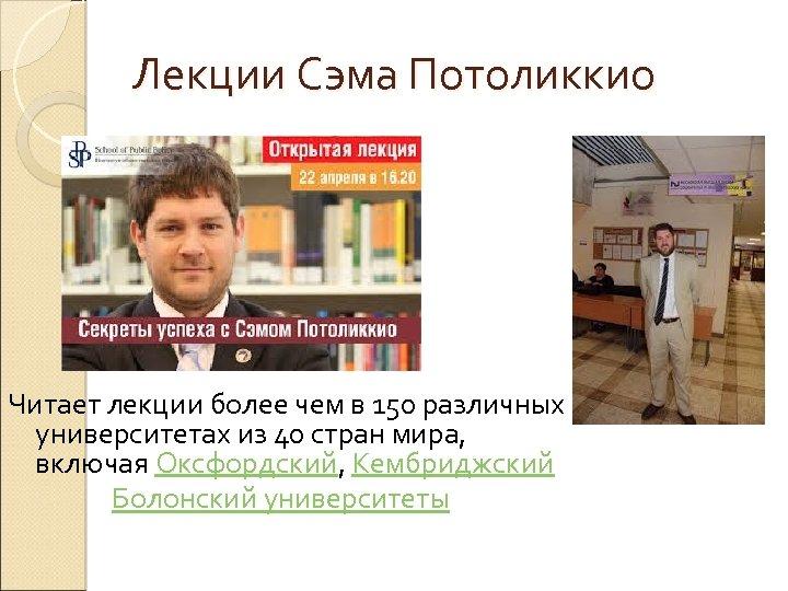 Лекции Сэма Потоликкио Читает лекции более чем в 150 различных университетах из 40 стран