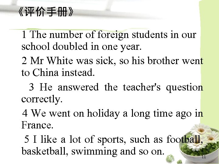 《评价手册》 1 The number of foreign students in our school doubled in one year.