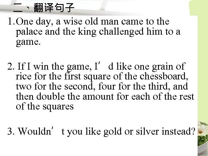 二、翻译句子 1. One day, a wise old man came to the palace and the