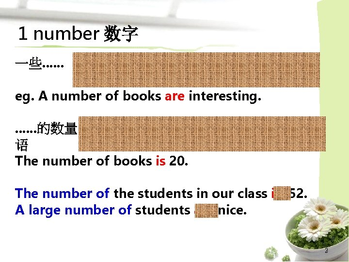 1 number 数字 a number of +可数名词复数, 谓语动 词用复数 eg. A number of books