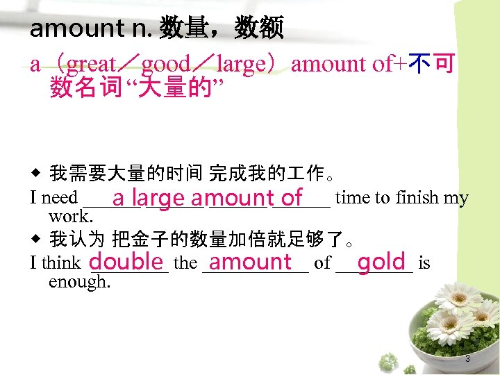 "amount n. 数量,数额 a(great/good/large)amount of+不可 数名词 ""大量的"" zx. XK ◆ 我需要大量的时间 完成我的 作。 I"