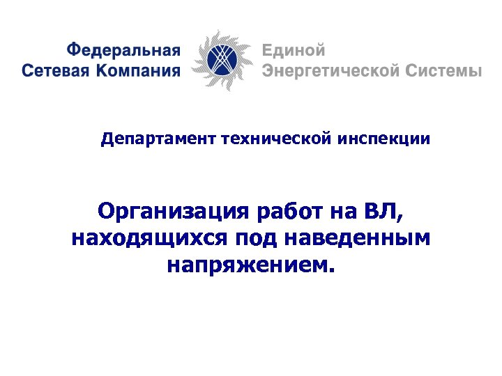 Департамент технической инспекции Организация работ на ВЛ, находящихся под наведенным напряжением.