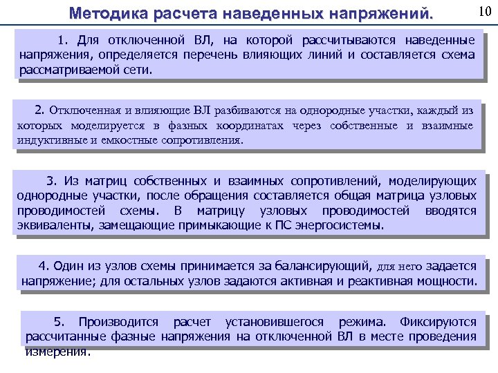 Методика расчета наведенных напряжений. 1. Для отключенной ВЛ, на которой рассчитываются наведенные напряжения, определяется