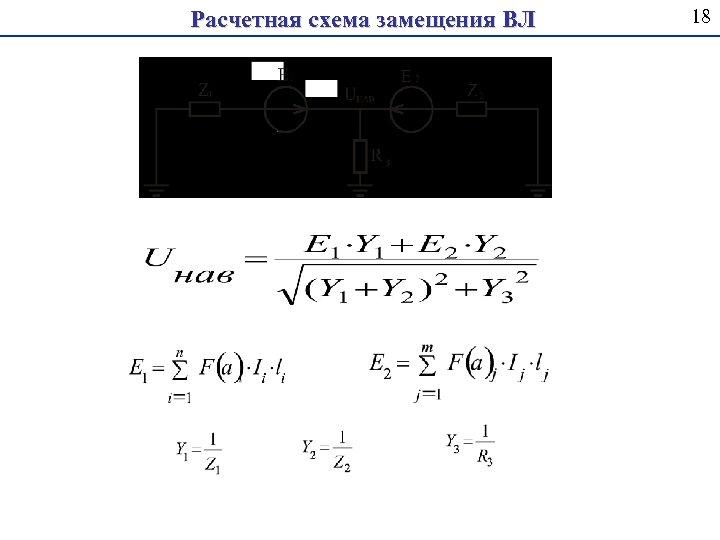 Расчетная схема замещения ВЛ 18