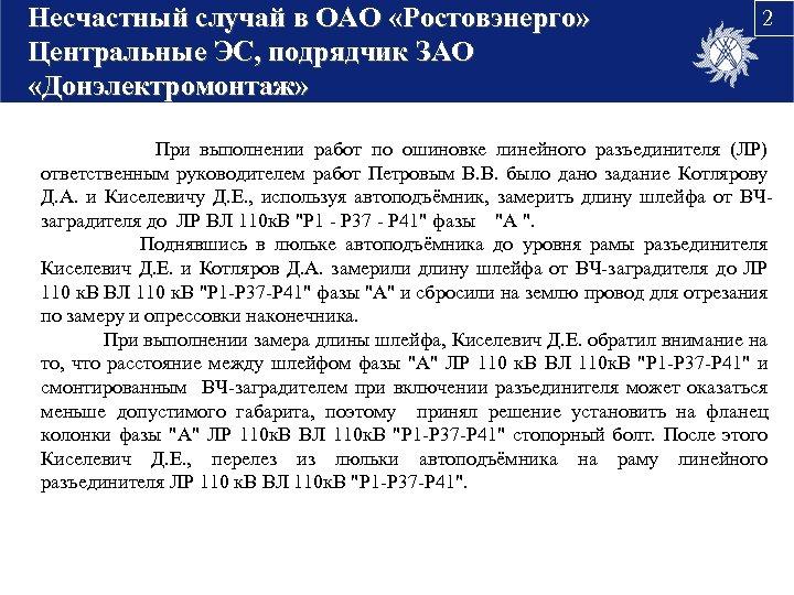 Несчастный случай в ОАО «Ростовэнерго» Центральные ЭС, подрядчик ЗАО «Донэлектромонтаж» 2 При выполнении работ