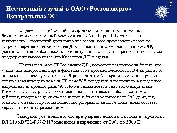 Несчастный случай в ОАО «Ростовэнерго» Центральные ЭС Осуществлявший общий надзор за соблюдением правил техники