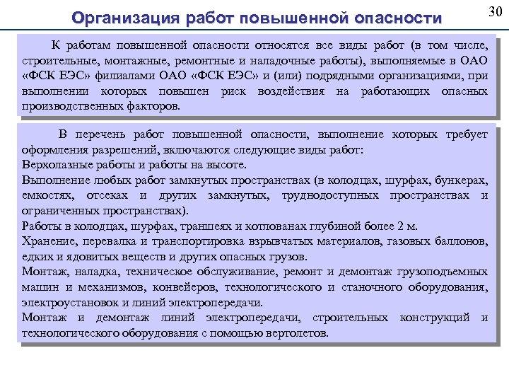 Организация работ повышенной опасности 30 К работам повышенной опасности относятся все виды работ (в