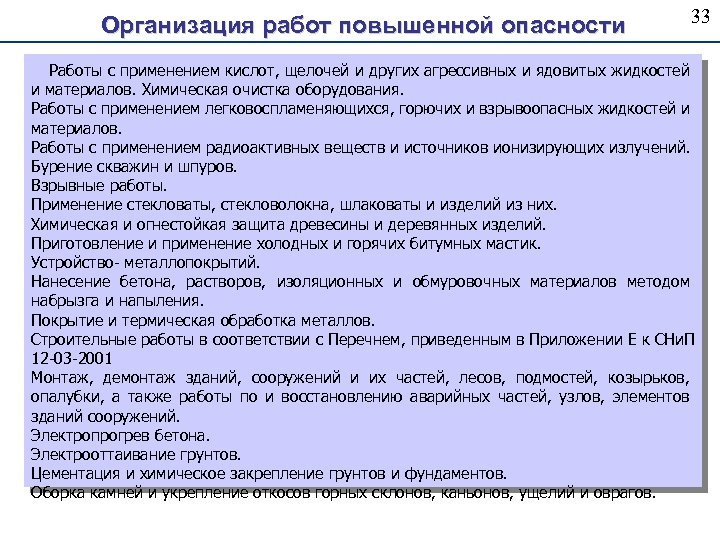 Организация работ повышенной опасности 33 Работы с применением кислот, щелочей и других агрессивных и