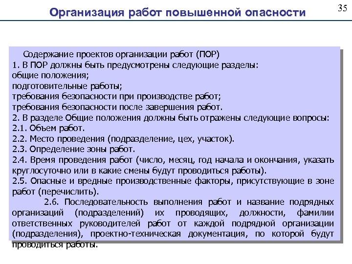 Организация работ повышенной опасности Содержание проектов организации работ (ПОР) 1. В ПОР должны быть