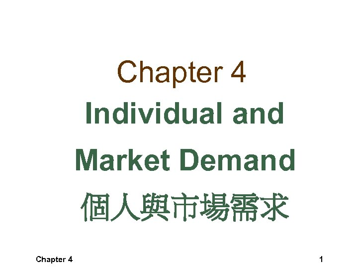 Chapter 4 Individual and Market Demand 個人與市場需求 Chapter 4 1