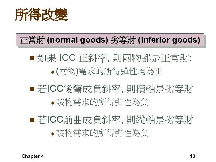 所得改變 正常財 (normal goods) 劣等財 (inferior goods) n 如果 ICC 正斜率, 則兩物都是正常財: u n