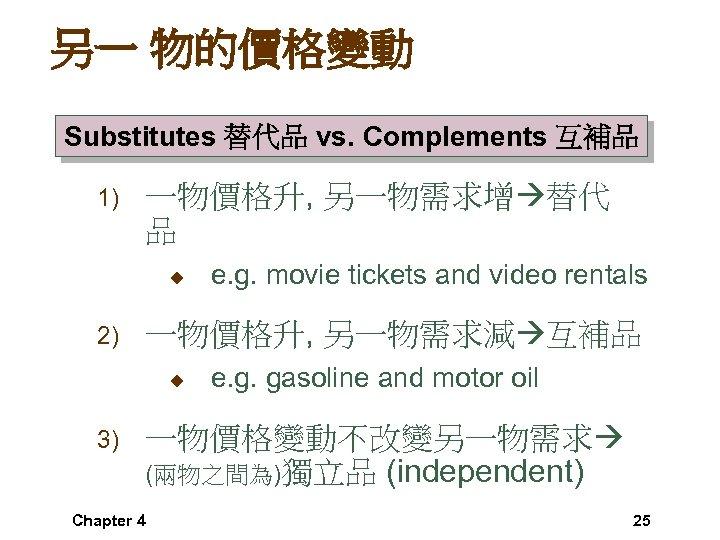 另一 物的價格變動 Substitutes 替代品 vs. Complements 互補品 1) 一物價格升, 另一物需求增 替代 品 u 2)