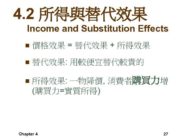 4. 2 所得與替代效果 Income and Substitution Effects n 價格效果 = 替代效果 + 所得效果 n
