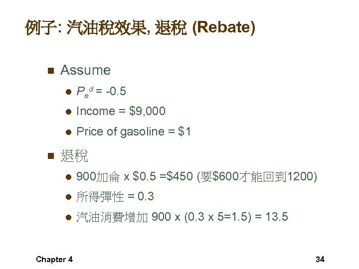 例子: 汽油稅效果, 退稅 (Rebate) n Assume l l Income = $9, 000 l n