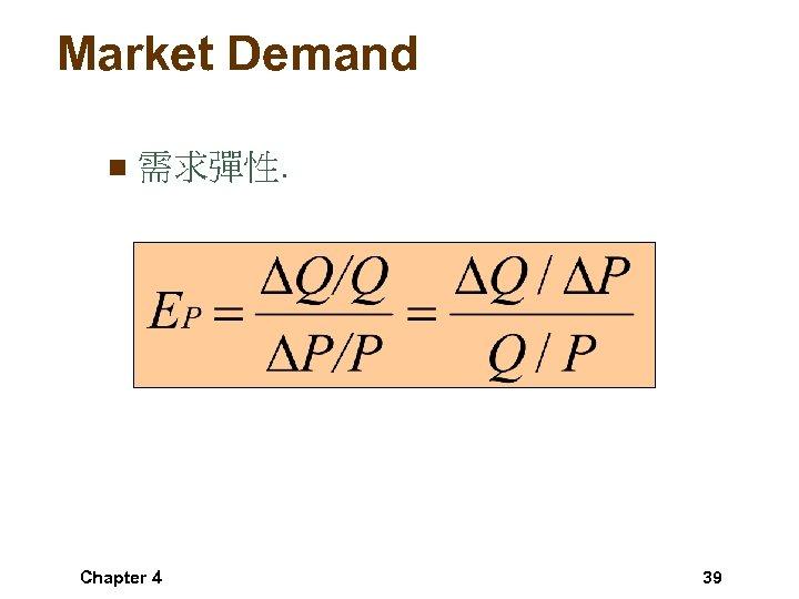 Market Demand n 需求彈性. Chapter 4 39