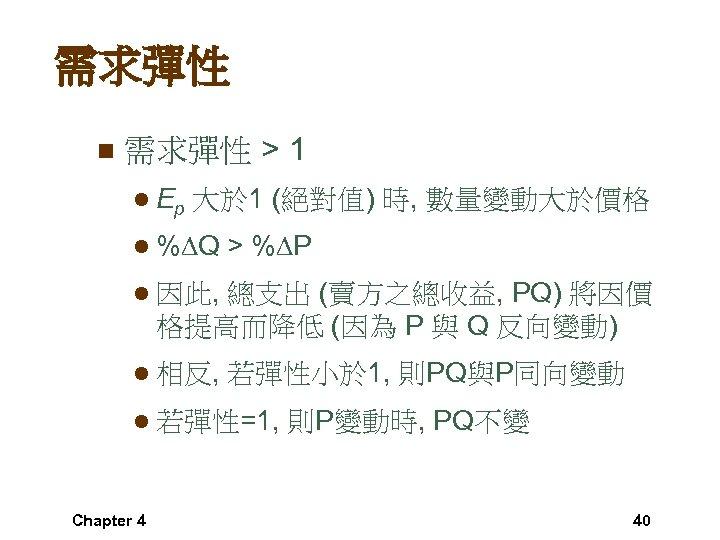 需求彈性 n 需求彈性 > 1 l Ep 大於 1 (絕對值) 時, 數量變動大於價格 l %