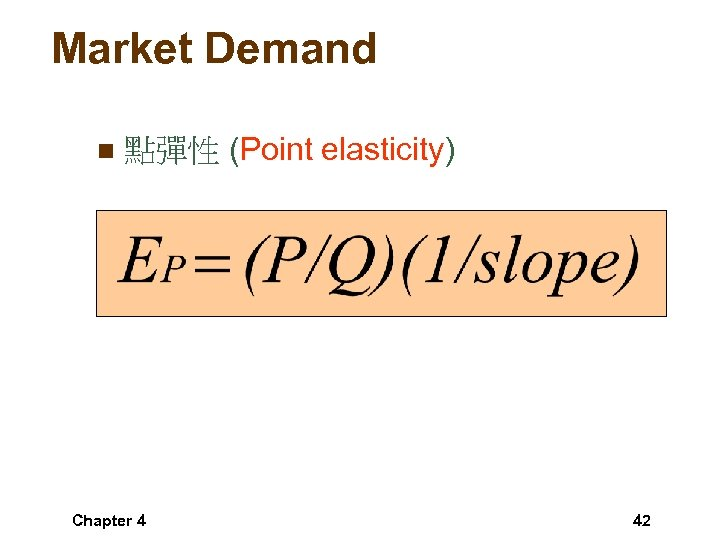 Market Demand n 點彈性 (Point elasticity) Chapter 4 42