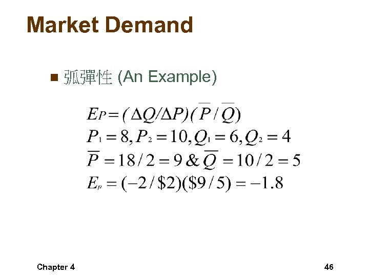 Market Demand n 弧彈性 (An Example) Chapter 4 46