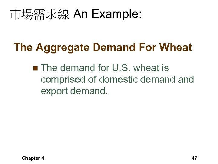 市場需求線 An Example: The Aggregate Demand For Wheat n The demand for U. S.