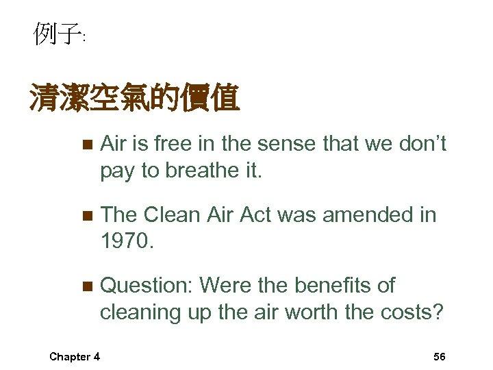 例子: 清潔空氣的價值 n Air is free in the sense that we don't pay to